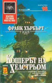 Кошерът на Хелстрьом — Франк Хърбърт (корица)