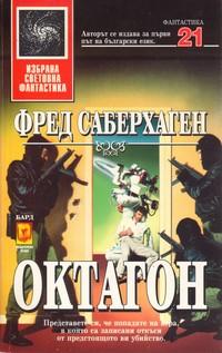 Октагон — Фред Саберхаген (корица)