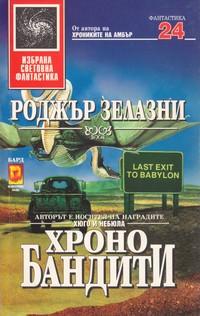 Хронобандити — Роджър Зелазни (корица)