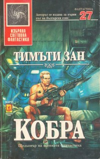 Кобра — Тимъти Зан (корица)