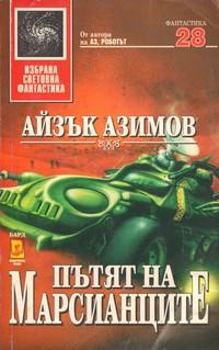 Пътят на марсианците — Айзък Азимов (корица)
