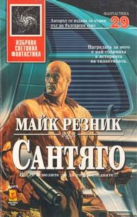 Сантяго — Майк Резник (корица)