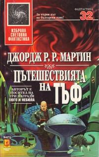 Пътешествията на Тъф — Джордж Р. Р. Мартин (корица)