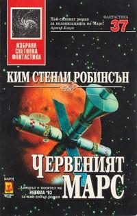Червеният Марс — Ким Стенли Робинсън (корица)