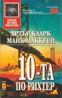 10-та по Рихтер — Артър Кларк, Майк Маккуей (корица)