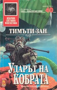 Ударът на кобрата — Тимъти Зан (корица)