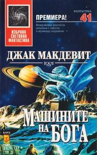 Машините на бога — Джак Макдевит (корица)
