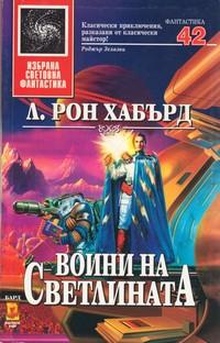 Воини на светлината — Л. Рон Хабърд (корица)