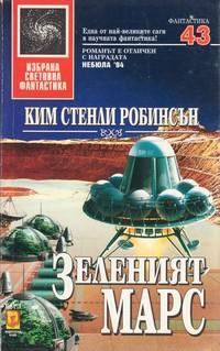 Зеленият Марс — Ким Стенли Робинсън (корица)