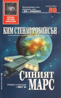 Синият Марс — Ким Стенли Робинсън (корица)