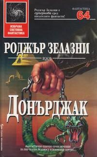Донърджак — Роджър Зелазни (корица)