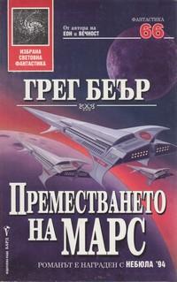 Преместването на Марс — Грег Беър (корица)