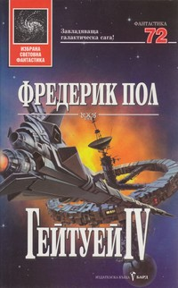 Гейтуей IV — Фредерик Пол (корица)