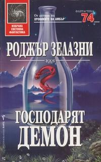 Господарят демон — Роджър Зелазни (корица)