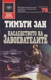 Наследството на завоевателите — Тимъти Зан (корица)