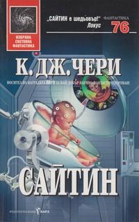 Сайтин — К. Дж. Чери (корица)