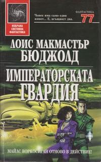 Императорската гвардия — Лоис Макмастър Бюджолд (корица)