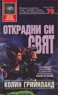 Открадни си свят — Колин Грийнланд (корица)