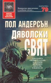 Дяволски свят — Пол Андерсън (корица)