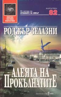 Алеята на прокълнатите — Роджър Зелазни (корица)