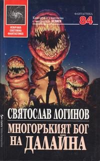 Многоръкият бог на Далайна — Святослав Логинов (корица)