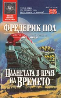 Планетата в края на времето — Фредерик Пол (корица)