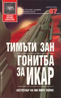 Гонитба за Икар — Тимъти Зан (корица)