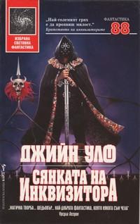 Сянката на инквизитора — Джийн Улф (корица)