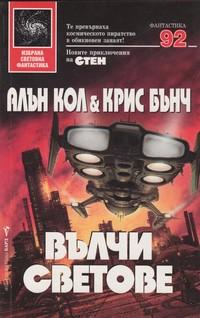 Вълчи светове — Алън Кол, Крис Бънч (корица)
