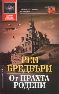 От прахта родени — Рей Бредбъри (корица)
