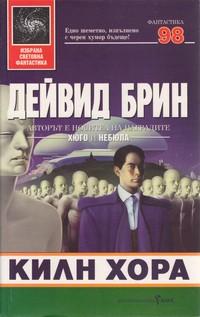 Килн хора — Дейвид Брин (корица)