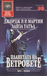Планетата на ветровете — Джордж Р. Р. Мартин, Лайза Татъл (корица)