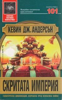 Скритата империя — Кевин Дж. Андерсън (корица)