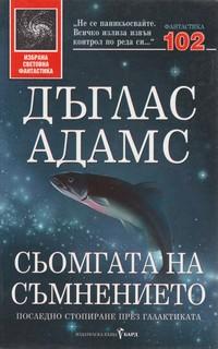 Сьомгата на съмнението — Дъглас Адамс (корица)