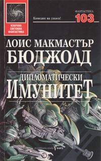 Дипломатически имунитет — Лоис Макмастър Бюджолд (корица)