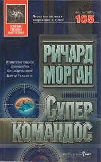Суперкомандос — Ричард Морган (корица)