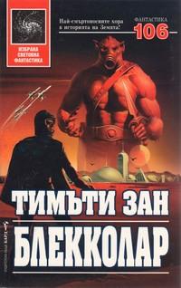 Блекколар — Тимъти Зан (корица)