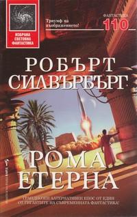 Рома Етерна — Робърт Силвърбърг (корица)