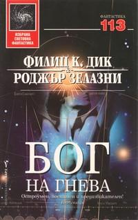 Бог на гнева — Роджър Зелазни, Филип К. Дик (корица)