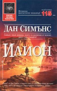 Илион — Дан Симънс (корица)
