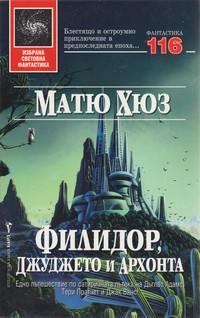 Филидор, джуджето и архонта — Матю Хюз (корица)