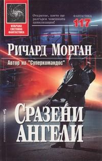 Сразени ангели — Ричард Морган (корица)