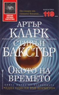 Окото на времето — Артър Кларк, Стивън Бакстър (корица)