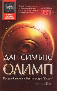 Олимп — Дан Симънс (корица)