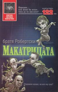 Макатрицата — Братя Робертски (корица)