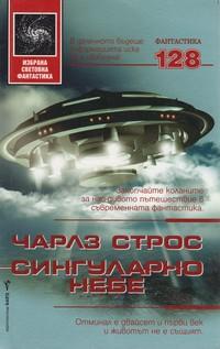 Сингуларно небе — Чарлз Строс (корица)