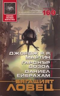 Бягащият ловец — Даниел Ейбрахам, Гарднър Дозоа, Джордж Р. Р. Мартин (корица)