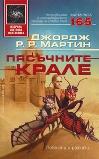 Пясъчните крале — Джордж Р. Р. Мартин (корица)