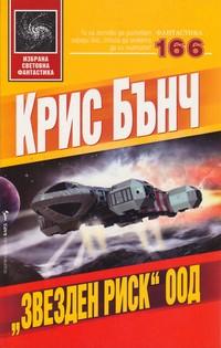 """Звезден риск"" ООД — Крис Бънч (корица)"