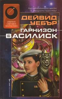 Гарнизон Василиск — Дейвид Уебър (корица)